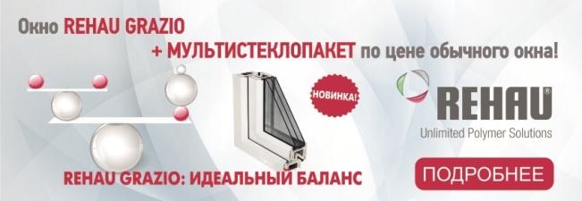 Пластиковое окно Rehau Grazio по цене обычного
